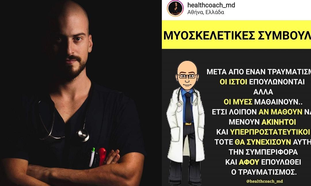 Ο γιατρός της αποκατάστασης (φυσίατρος) Χάρης Βαλσαμίδης ενημερώνει τον κόσμο σε θέματα υγείας με τον πιο ξεχωριστό τρόπο (Συνέντευξη)